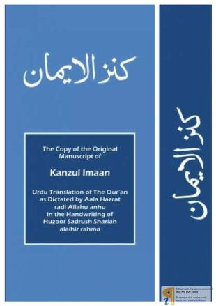 Kanzul imaan dasti part 5 by mufti amjad ali azami download pdf book