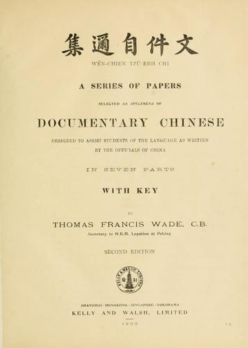 Download Wên-chien tzu-erh chi.