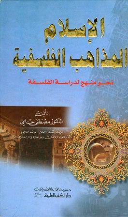 تحميل كتاب الإسلام والمذاهب الفلسفية نحو منهج لدراسة الفلسفة تأليف مصطفى حلمي pdf مجاناً | المكتبة الإسلامية | موقع بوكس ستريم