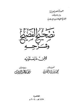 صورة كتب اللغة العربية cover