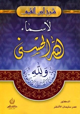 شرح ابن القيم لاسماء الله الحسنى Cover