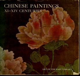 Chinese paintings, XI-XIV centuries by James Cahill